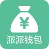 派派钱包app最新版