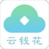 云钱花app借钱