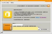 金速KssOffice(表格批量提取)2.0正式版