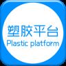掌上塑胶平台 2.0.3