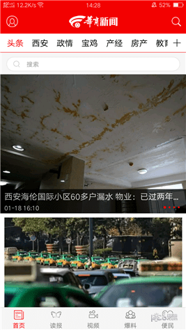 华商新闻app