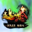 逍遥江湖3