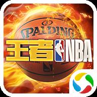 王者NBA实况