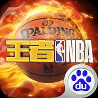 王者NBA百度版
