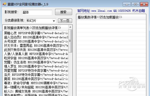 露露VIP全网影视播放器2.0 正式版