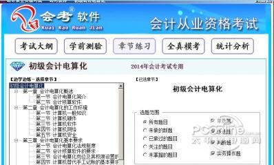 2014会计从业资格认证无纸化考试题库软件10.0