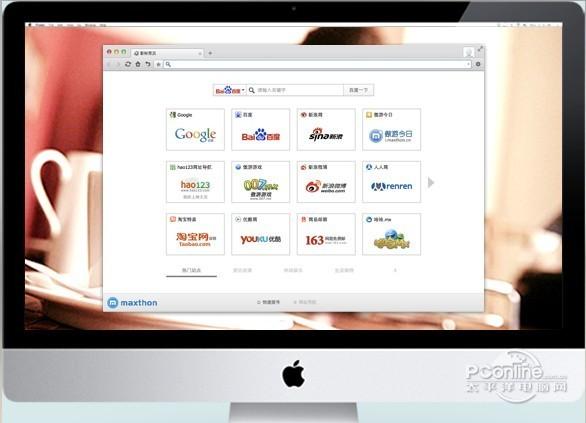 傲游浏览器Mac版5.1.134.180827