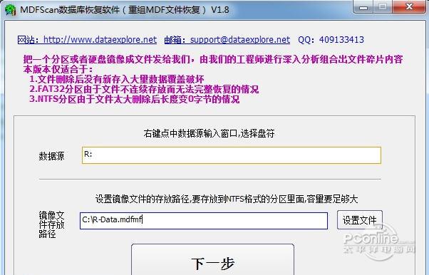 MDFScan数据库恢复软件(重组MDF文件恢复)2.1 正式版