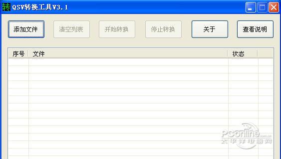 奇艺qsv格式转换器(qsv2flv)3.1