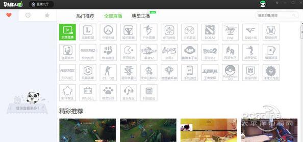 熊猫直播大厅2.2.5.1172 官方下载