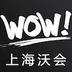 上海沃会 3.1