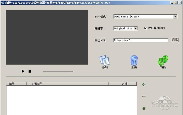 急速mp4/3gp格式转换器1.6.0