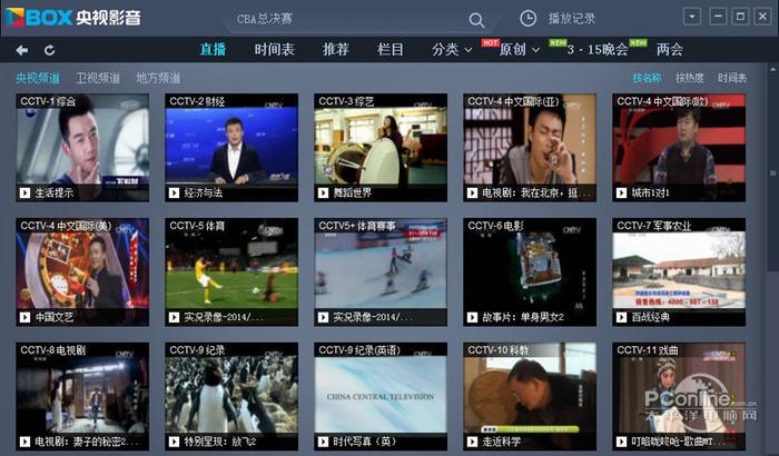 CNTV中国网络电视台(cbox央视影音)4.6.2.0