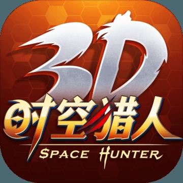 时空猎人3D