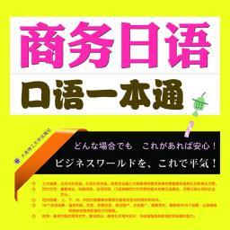 商务日语速成会话2010 正式版