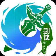 剑侠:指尖江湖变态版