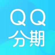 QQ分期贷款