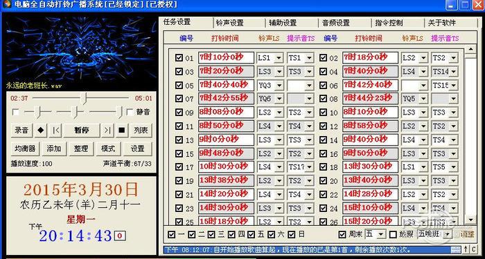 电脑全自动打铃广播系统5.3.7 正式版