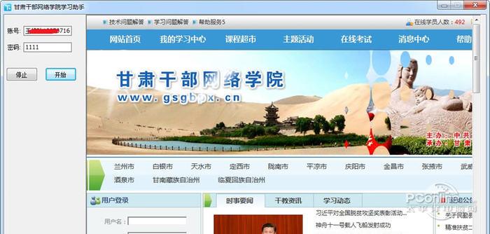 甘肃干部网络学院学习助手1.0 正式版