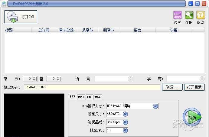 易杰DVD转PSP转换器5.2 正式版