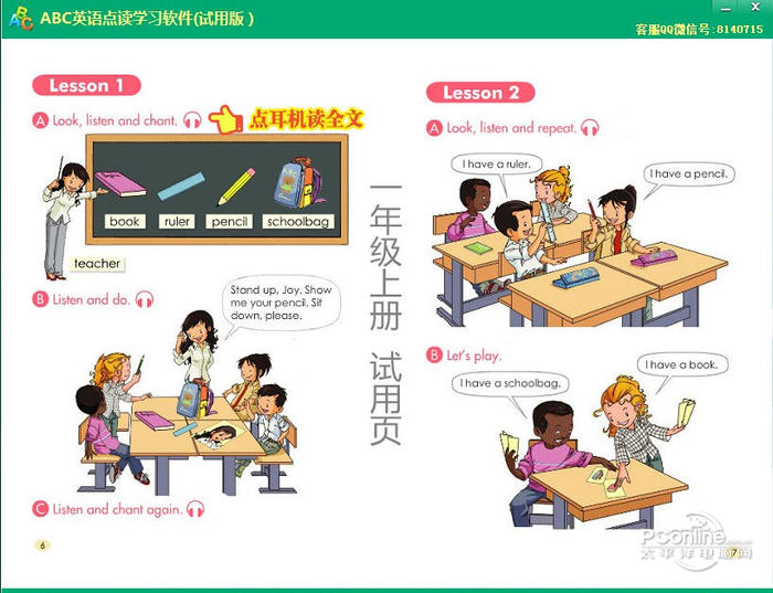 新起点人教版小学英语电子课本点读软件1.0 全册版