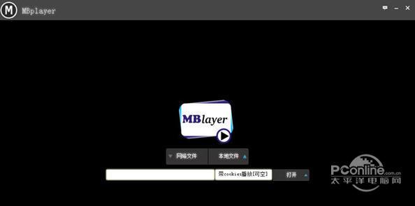 MBplayer(万能视频播放器)1.2 正式版