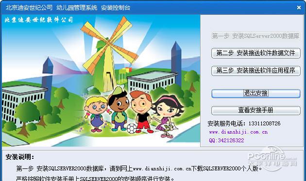 迪安幼儿园管理收费系统8.0.1 正式版