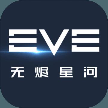 EVE星战前夜