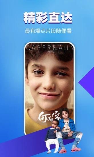 巨播app