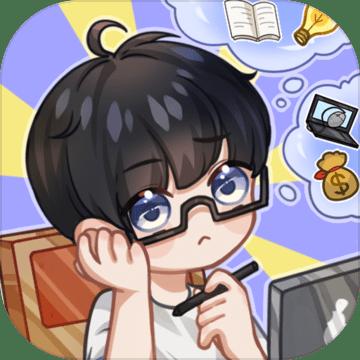 网络小说家模拟(测试版)