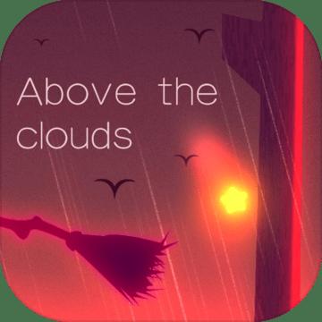 云端:Above the clouds(测试版)