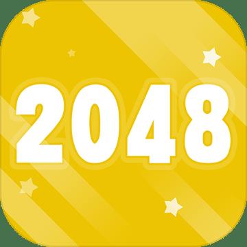 2048极速版(测试版)