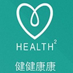 health2就要你健康