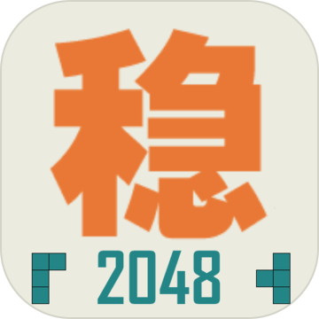 不稳定的2048(测试版)