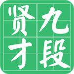 九段贤才最新版