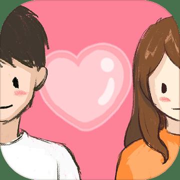 谈一场恋爱(测试版)