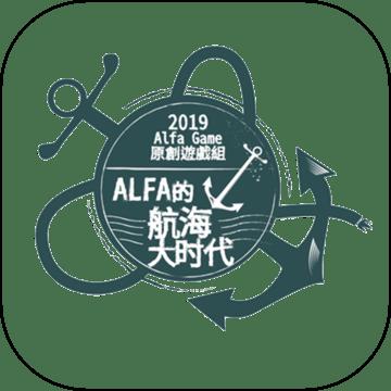 Alfa的航海大时代(测试版)
