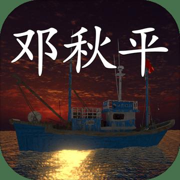 鬼船:邓秋平(测试版)