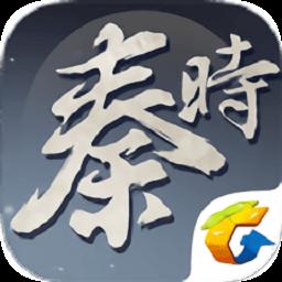秦时明月世界官方版