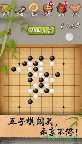 五子棋对战平台下载