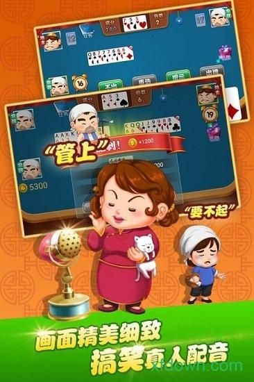 四海单机斗地主九游版游戏