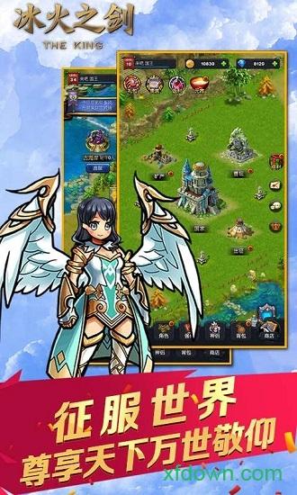 冰火之剑游戏下载