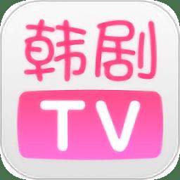 韩剧tv最新版本