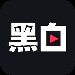 黑白直播app最新版2021