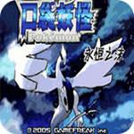 口袋妖怪永恒之沫3.0延续版