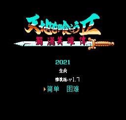 蜀汉英雄传1.7版本