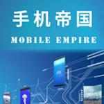手机帝国v3.0安卓版