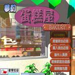 梦幻蛋糕屋V3.0最新版