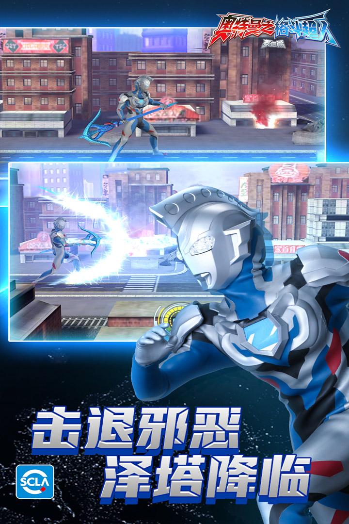 奥特曼之格斗超人app制版