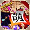 三国杀萌将传最新版免费下载